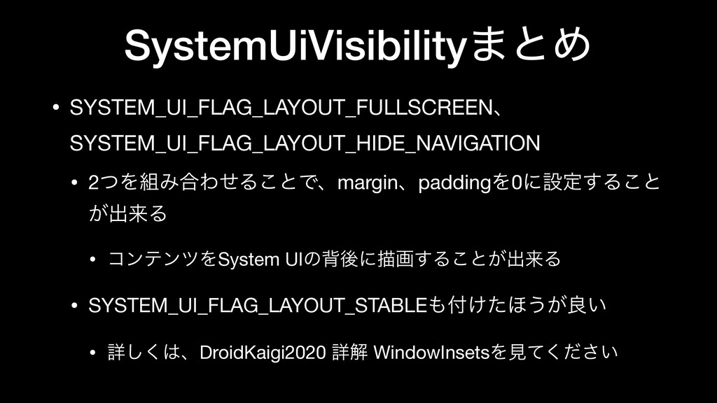 SystemUiVisibility·ͱΊ • SYSTEM_UI_FLAG_LAYOUT_F...