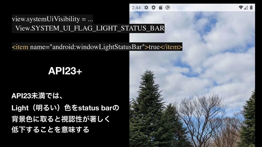 API23+ API23ະຬͰɺ Lightʢ໌Δ͍ʣ৭Λstatus barͷ എܠ৭ʹऔ...
