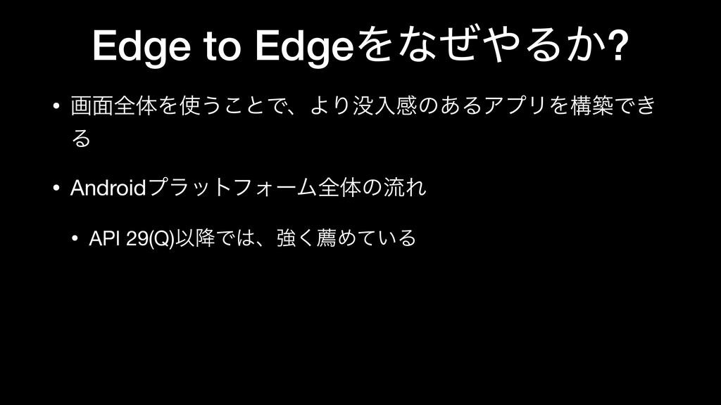 Edge to EdgeΛͳͥΔ͔? • ը໘શମΛ͏͜ͱͰɺΑΓೖײͷ͋ΔΞϓϦΛߏங...