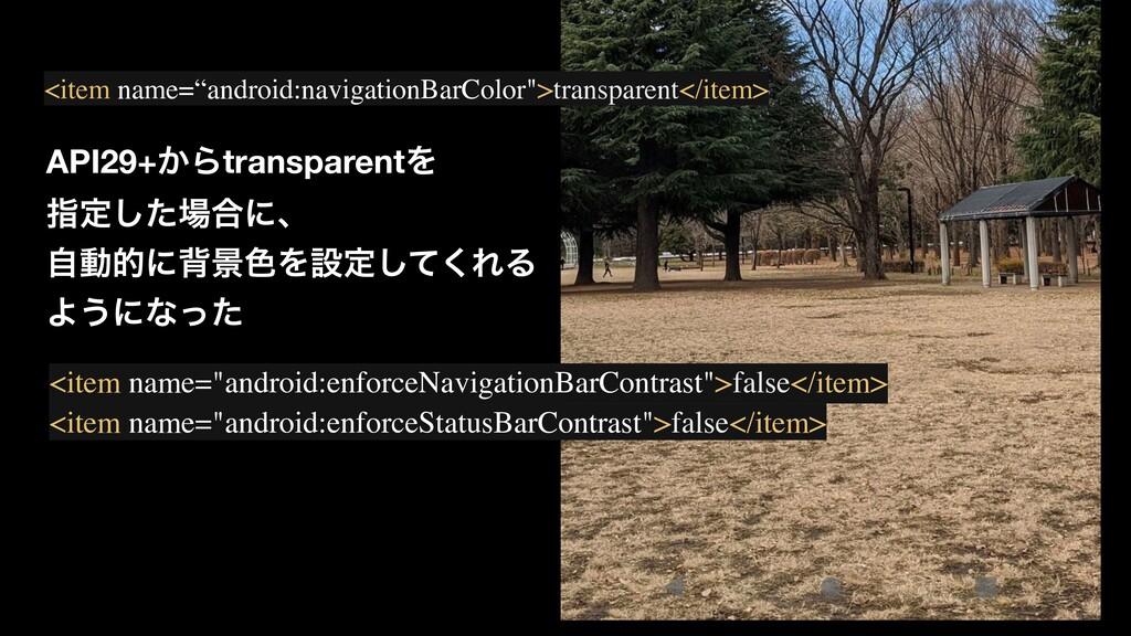 "<item name=""android:navigationBarColor"">transpa..."