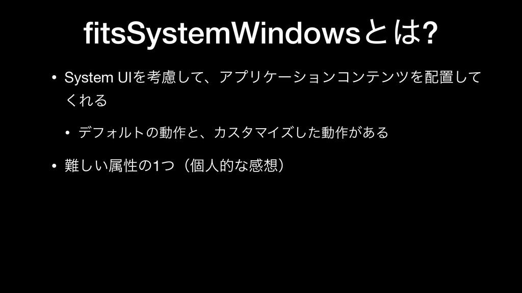 fitsSystemWindowsͱ? • System UIΛߟྀͯ͠ɺΞϓϦέʔγϣϯίϯ...