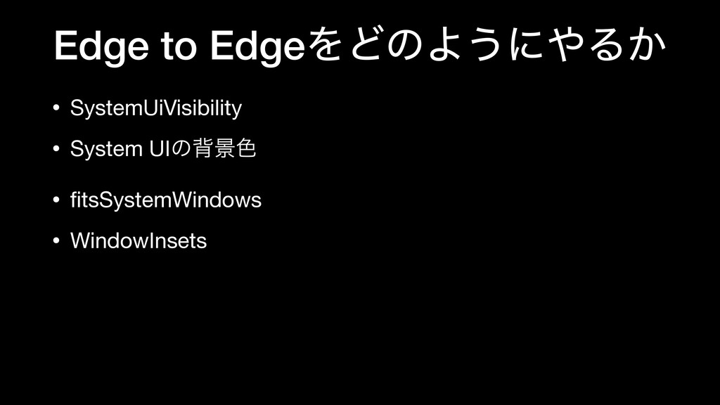 Edge to EdgeΛͲͷΑ͏ʹΔ͔ • SystemUiVisibility  • S...