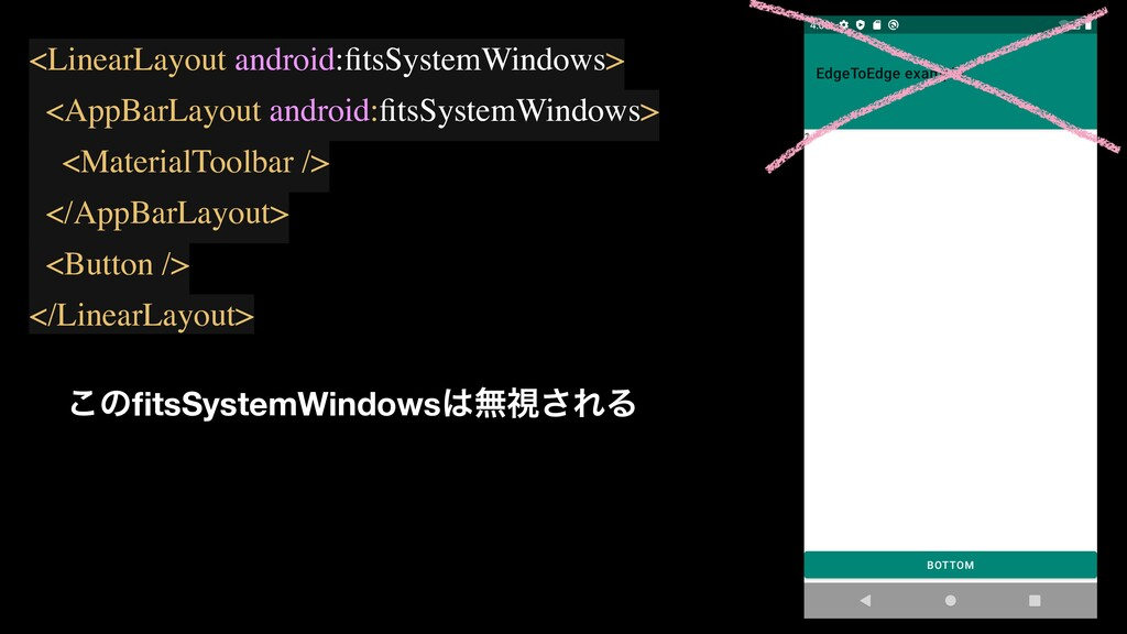 ͜ͷfitsSystemWindows͸ແࢹ͞ΕΔ <LinearLayout android:...