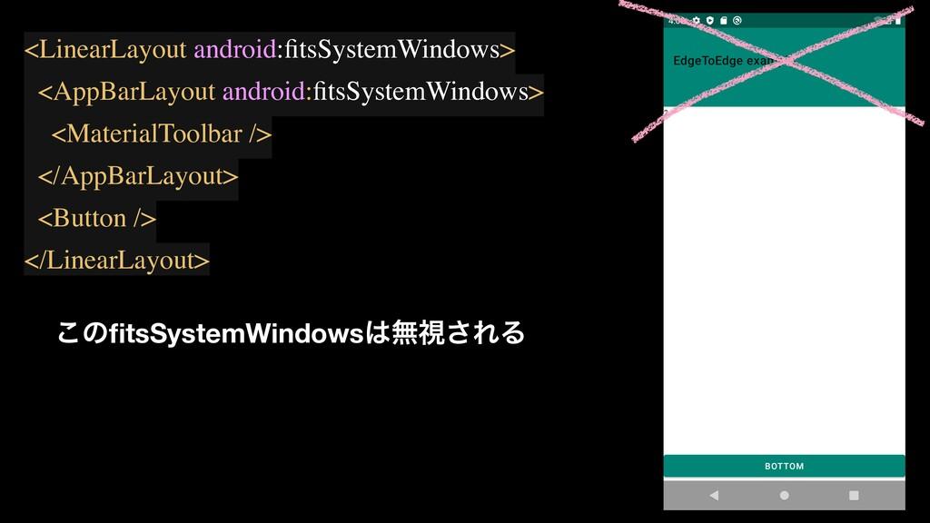 ͜ͷfitsSystemWindowsແࢹ͞ΕΔ <LinearLayout android:...