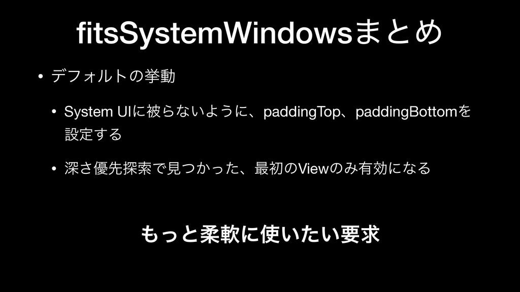 fitsSystemWindows·ͱΊ • σϑΥϧτͷڍಈ  • System UIʹඃΒͳ...