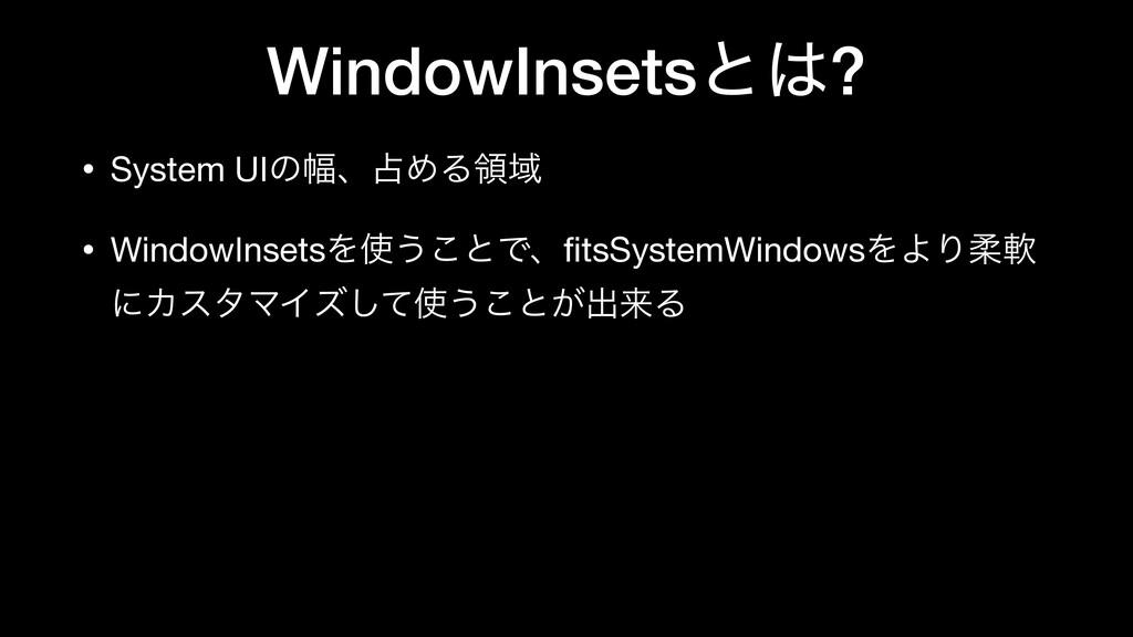 WindowInsetsͱ? • System UIͷ෯ɺΊΔྖҬ  • WindowIn...