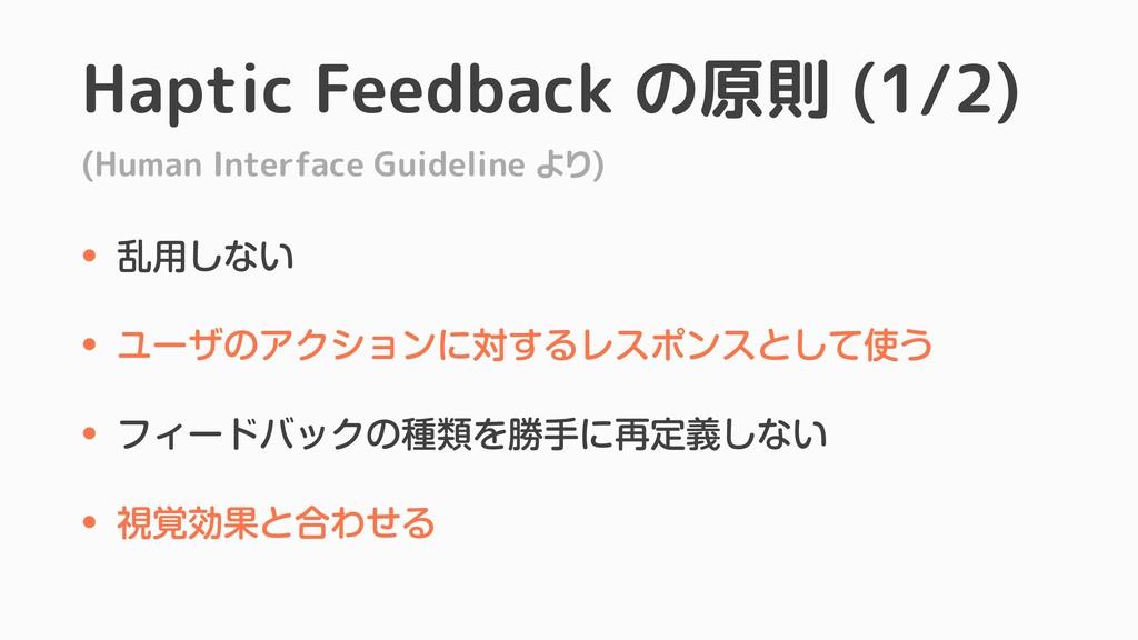 Haptic Feedback の原則 (1/2) w ཚ༻͠ͳ͍ w ϢʔβͷΞΫγϣϯʹ...