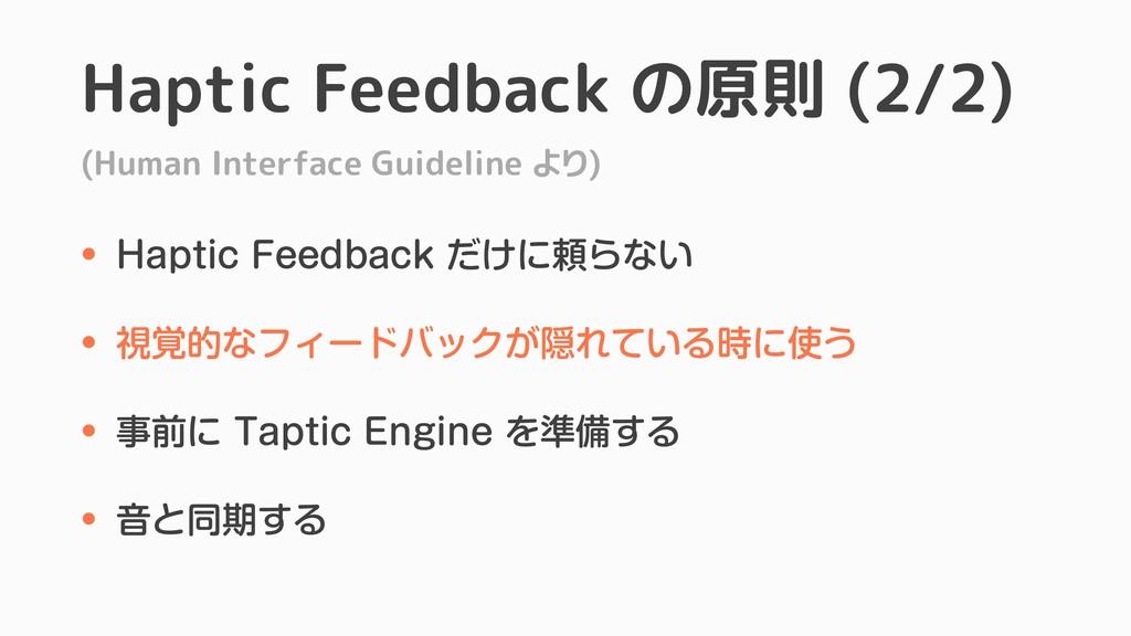 Haptic Feedback の原則 (2/2) w )BQUJD'FFECBDL͚ͩʹ...