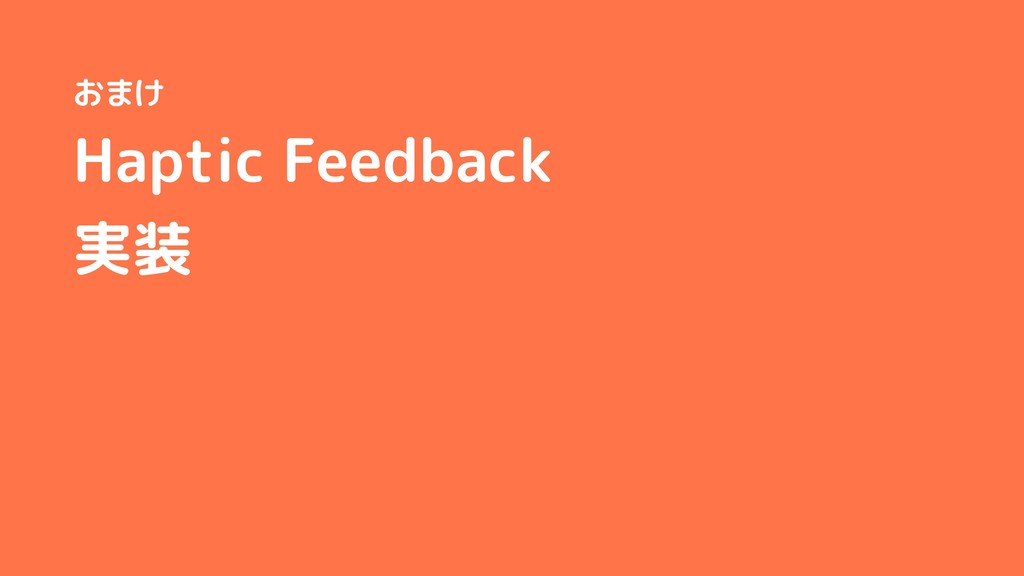 おまけ Haptic Feedback 実装