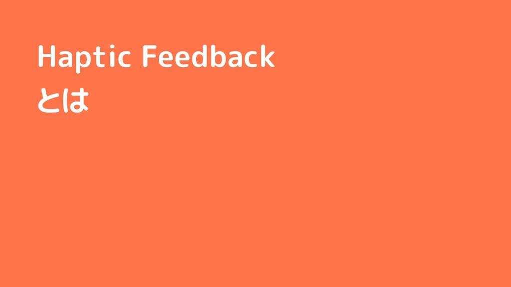 Haptic Feedback とは