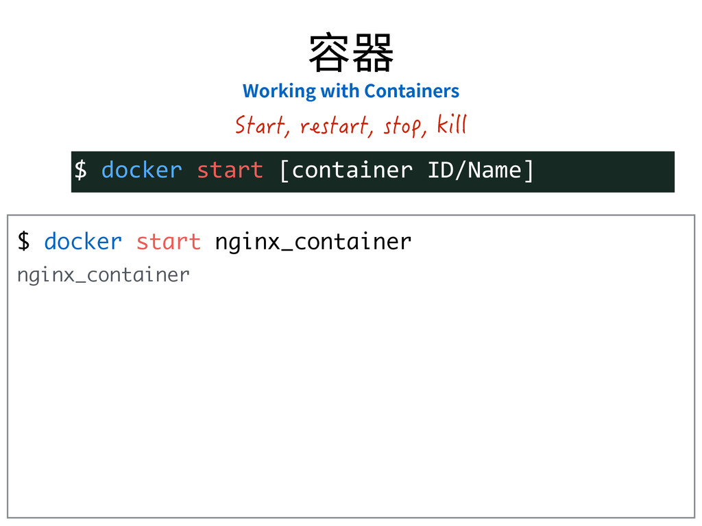 $ docker start nginx_container nginx_container ...