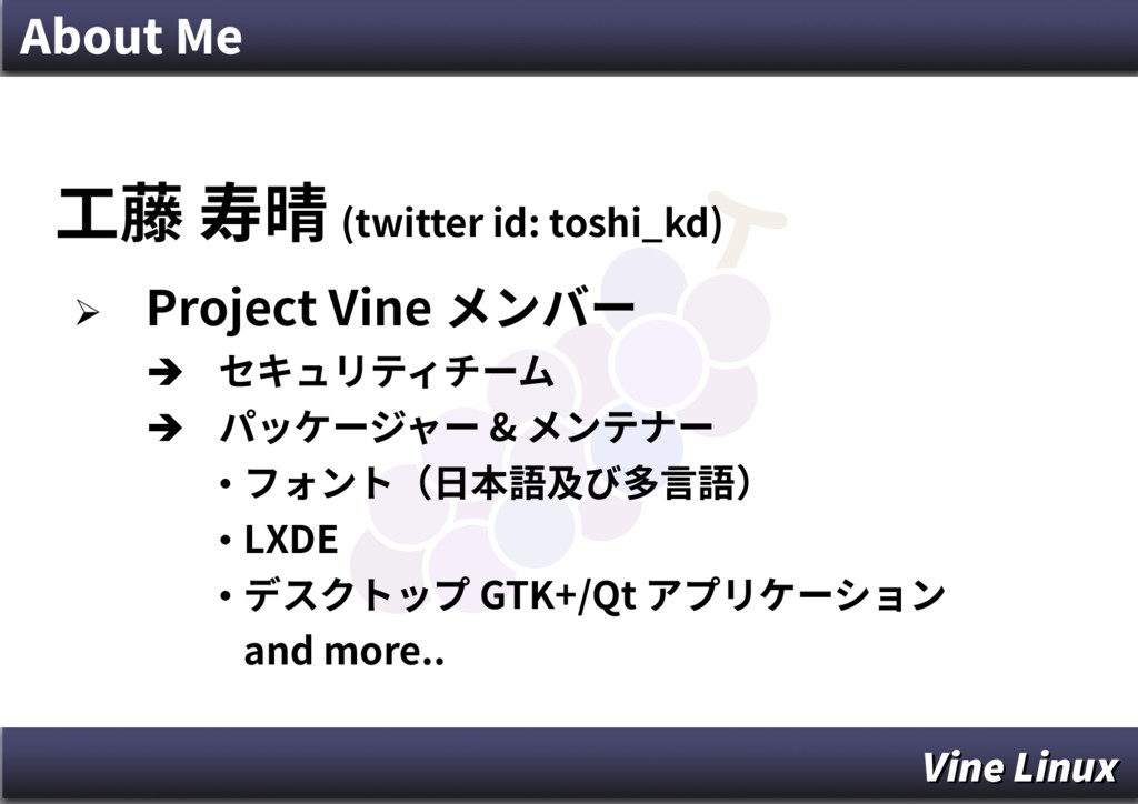 About Me  工藤 寿晴 (twitter id: toshi_kd) ➢ Projec...