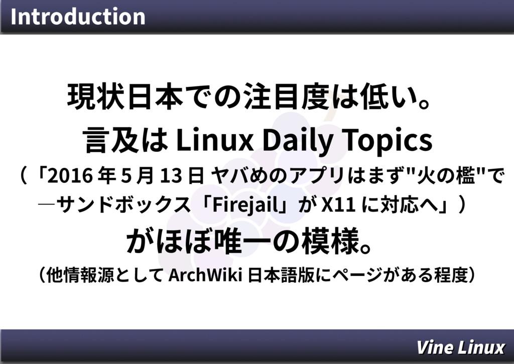 Introduction 現状日本での注目度は低い。 言及は Linux Daily Topi...