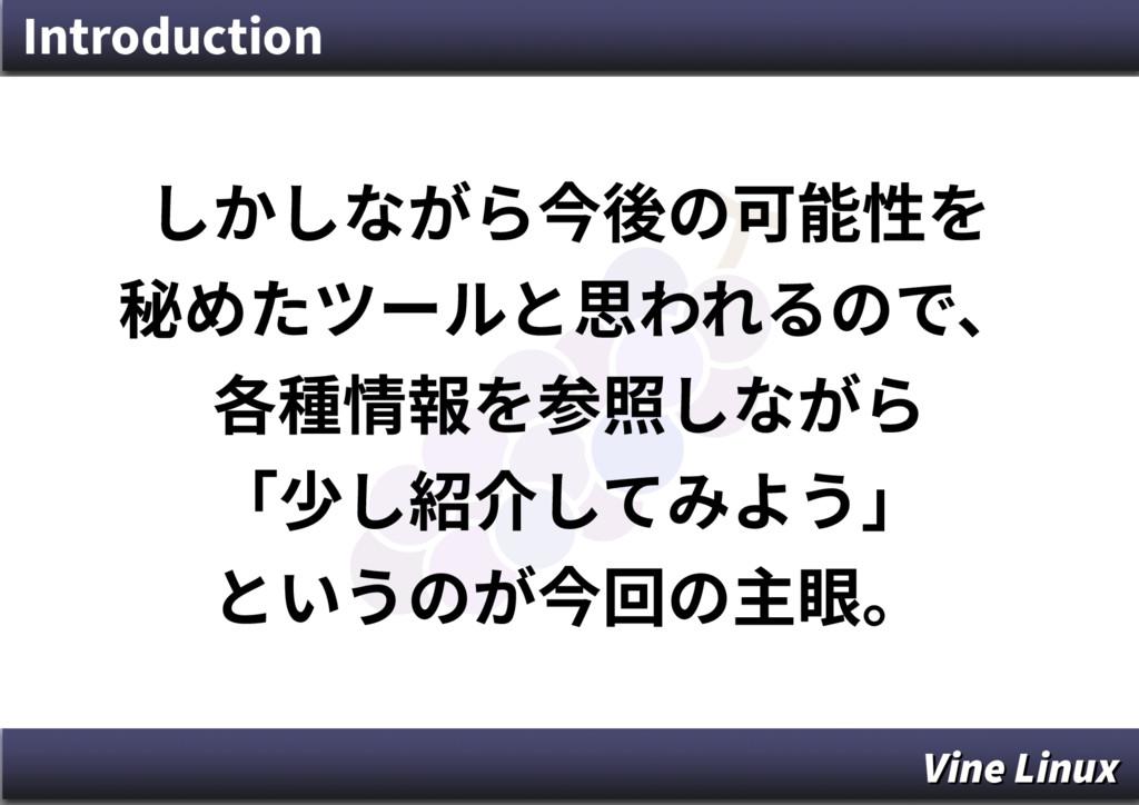 Introduction しかしながら今後の可能性を 秘めたツールと思われるので、 各種情報を...