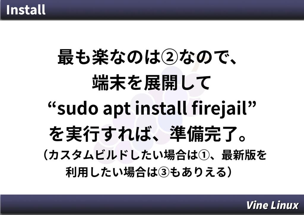 """Install 最も楽なのは②なので、 端末を展開して """"sudo apt install f..."""