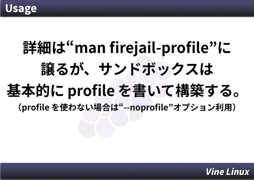 """Usage 詳細は""""man firejail-profile""""に 譲るが、サンドボックスは 基..."""
