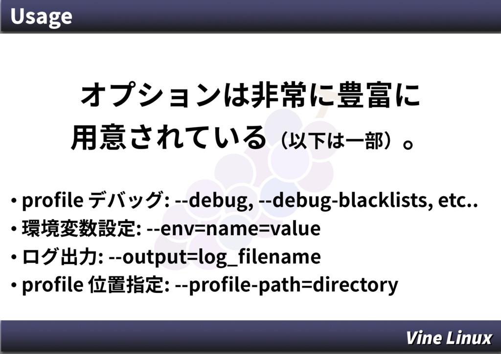 Usage オプションは非常に豊富に 用意されている(以下は一部)。 • profile デバ...
