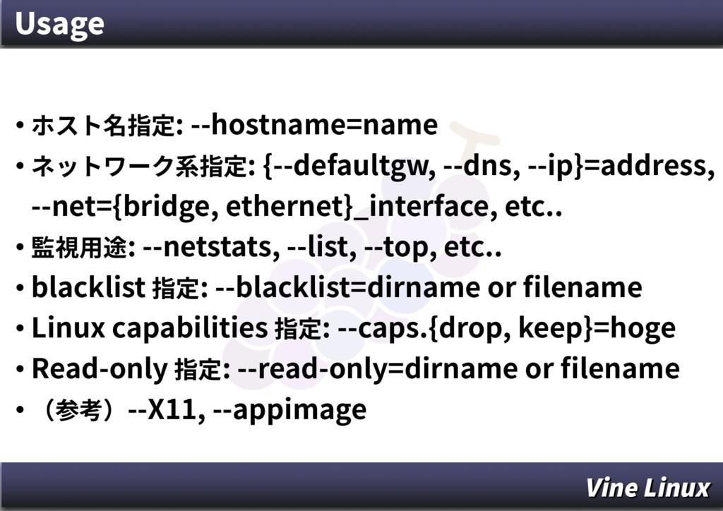 Usage • ホスト名指定: --hostname=name • ネットワーク系指定: {-...