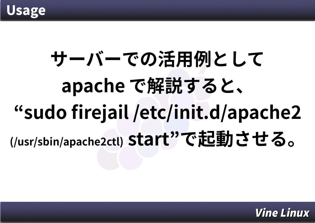 """Usage サーバーでの活用例として apache で解説すると、 """"sudo firejai..."""
