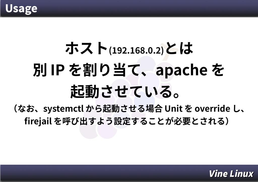 Usage ホスト(192.168.0.2) とは 別 IP を割り当て、apache を 起...
