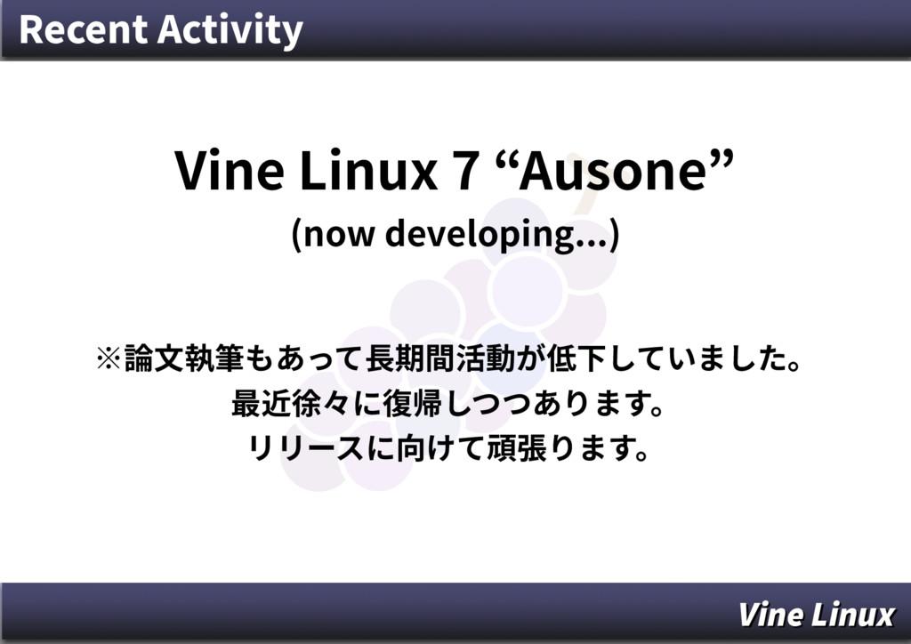 """Recent Activity Vine Linux 7 """"Ausone"""" (now deve..."""