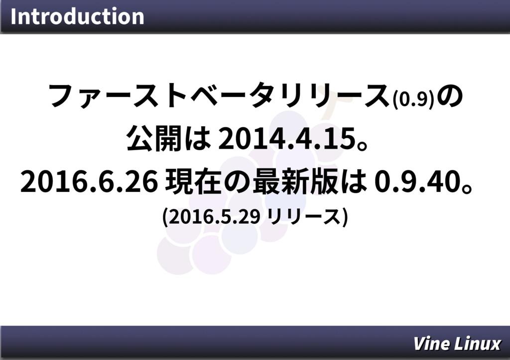 Introduction ファーストベータリリース(0.9)の 公開は 2014.4.15。 ...