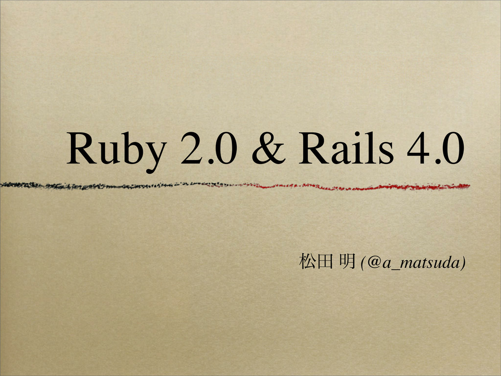 Ruby 2.0 & Rails 4.0 দా ໌ (@a_matsuda)