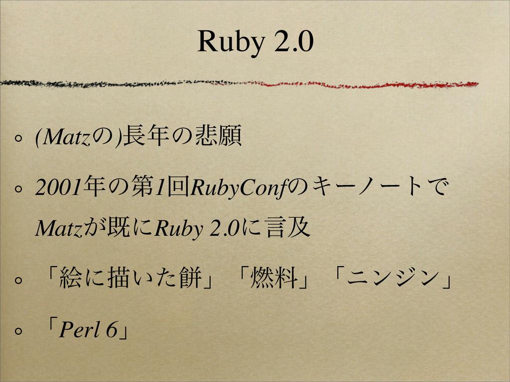 Ruby 2.0 (Matzͷ)ͷ൵ئ 2001ͷୈ1ճRubyConfͷΩʔϊʔτͰ ...