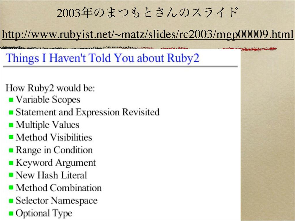 2003ͷ·ͭͱ͞ΜͷεϥΠυ http://www.rubyist.net/~matz/...