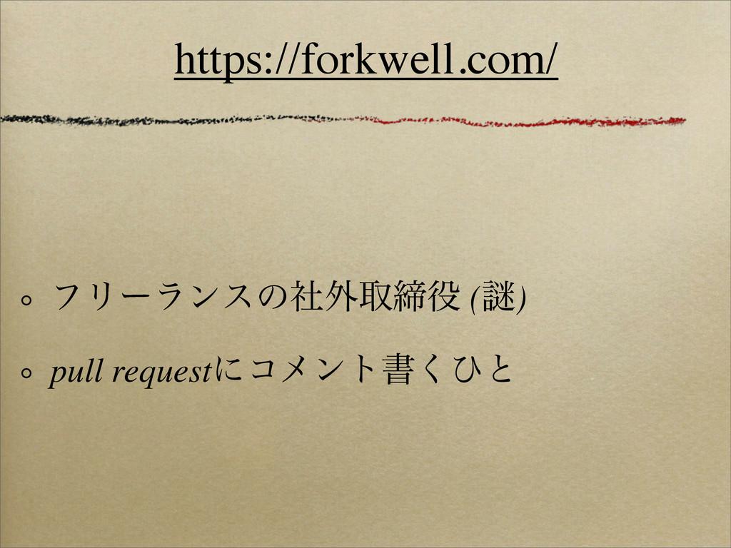 https://forkwell.com/ ϑϦʔϥϯεͷࣾ֎औక (Ṗ) pull req...