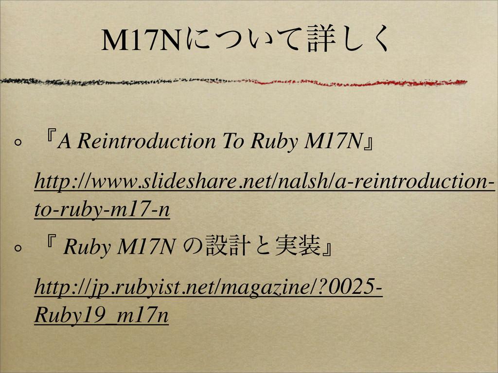 M17Nʹ͍ͭͯৄ͘͠ ʰA Reintroduction To Ruby M17Nʱ htt...