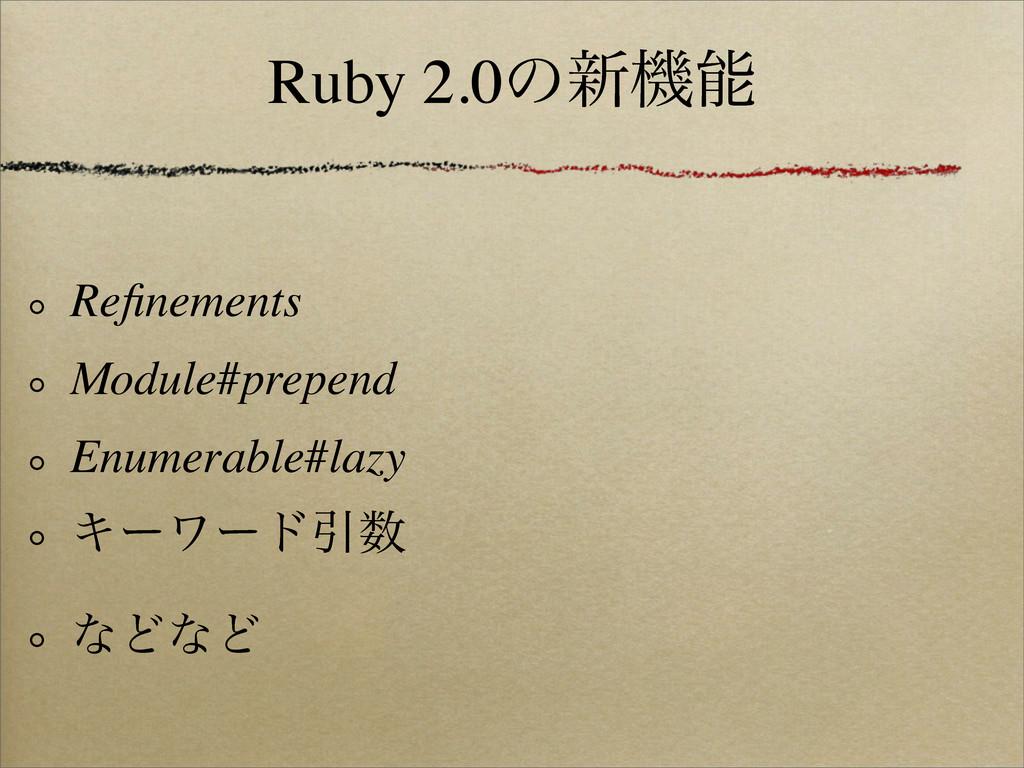 Ruby 2.0ͷ৽ػ Refinements Module#prepend Enumerab...