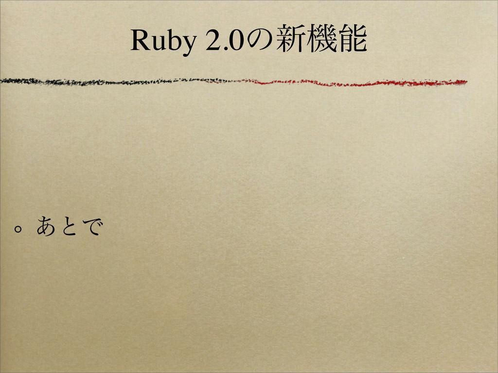 Ruby 2.0ͷ৽ػ ͋ͱͰ