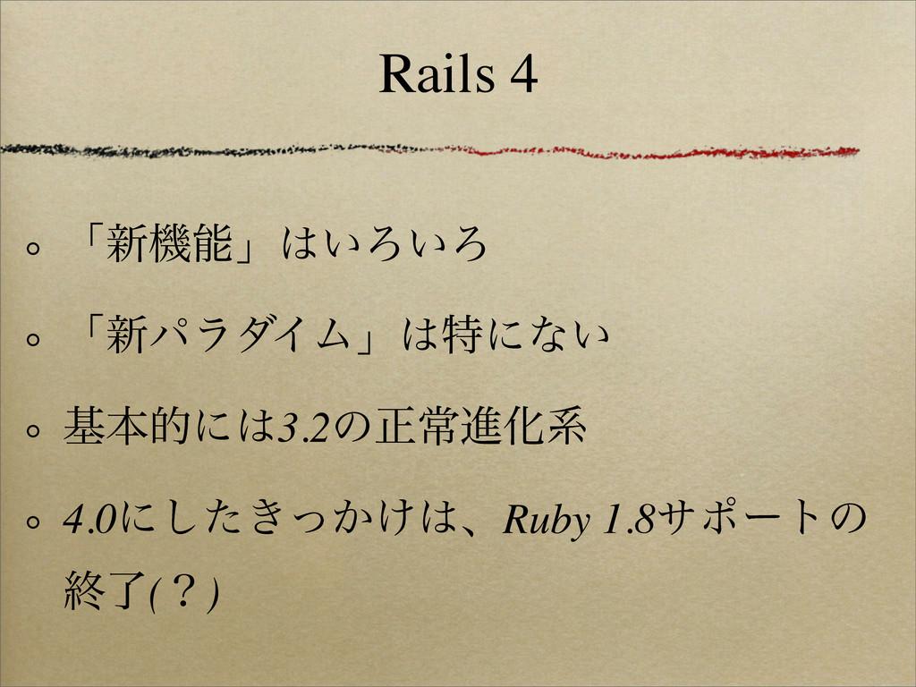 Rails 4 ʮ৽ػʯ͍Ζ͍Ζ ʮ৽ύϥμΠϜʯಛʹͳ͍ جຊతʹ3.2ͷਖ਼ৗਐԽܥ...