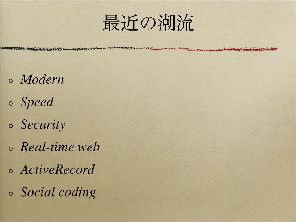࠷ۙͷைྲྀ Modern Speed Security Real-time web Activ...