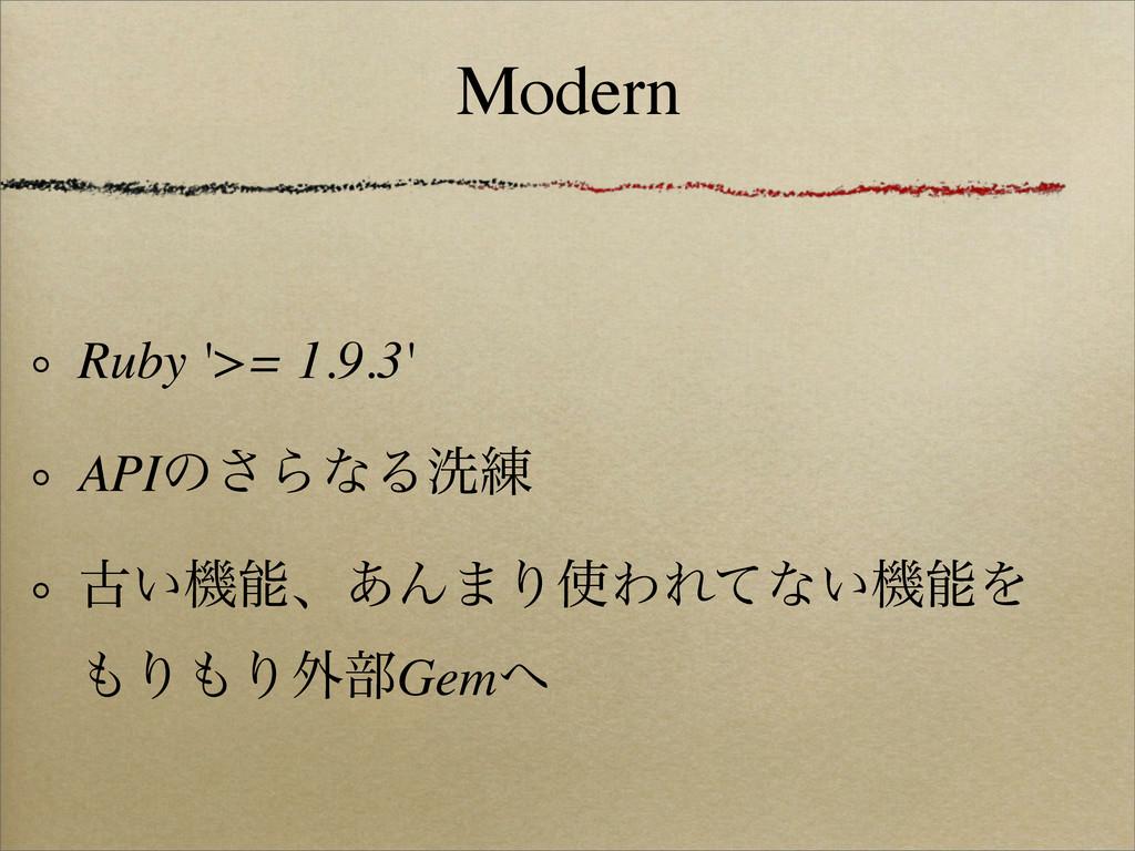 Modern Ruby '>= 1.9.3'ɹ APIͷ͞ΒͳΔચ࿅ ݹ͍ػɺ͋Μ·ΓΘΕ...