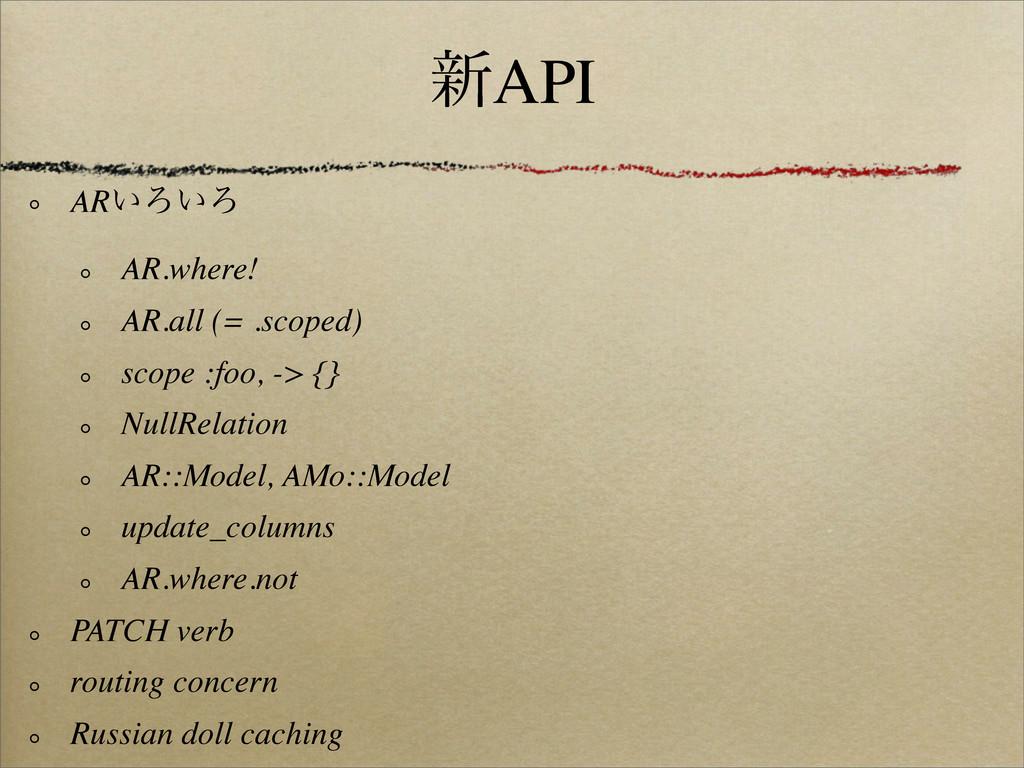 ৽API AR͍Ζ͍Ζ AR.where! AR.all (= .scoped) scope ...