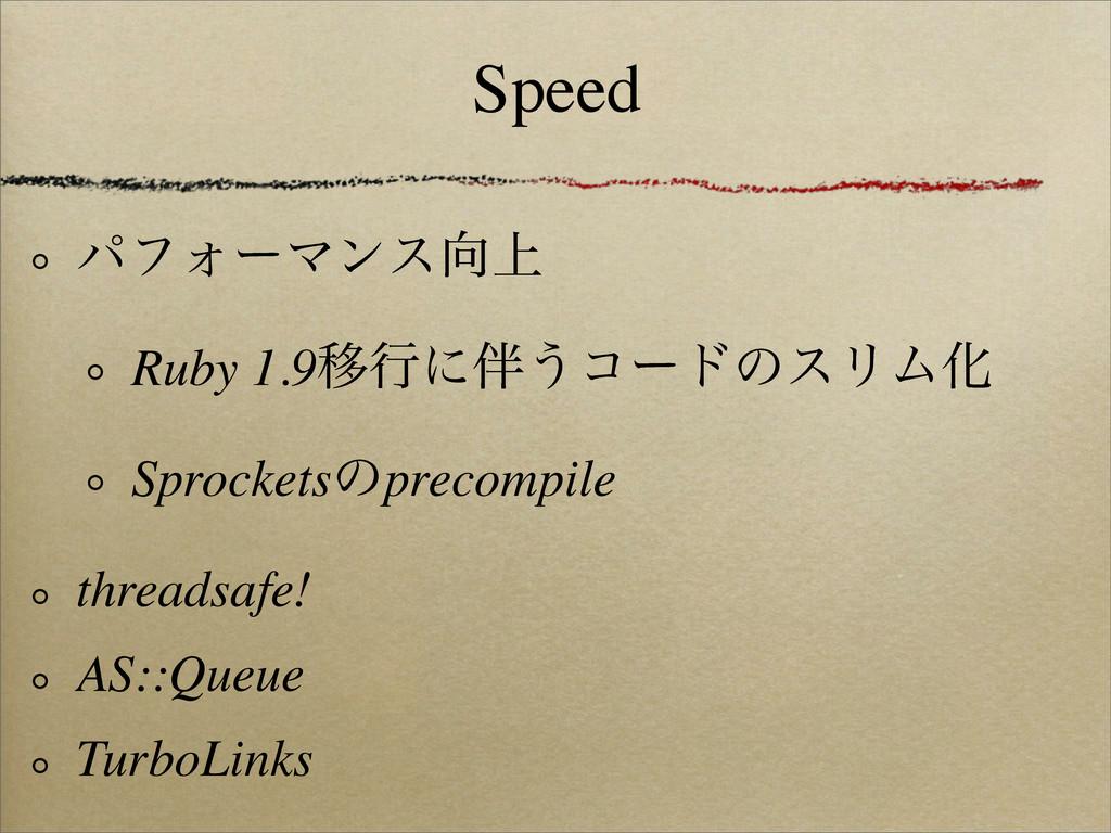 Speed ύϑΥʔϚϯε্ Ruby 1.9Ҡߦʹ͏ίʔυͷεϦϜԽ Sprockets...