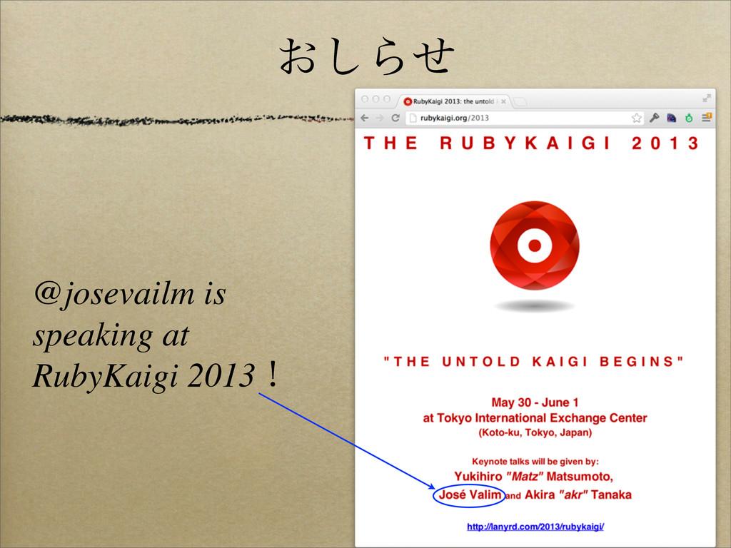 ͓͠Βͤ @josevailm is speaking at RubyKaigi 2013ʂ