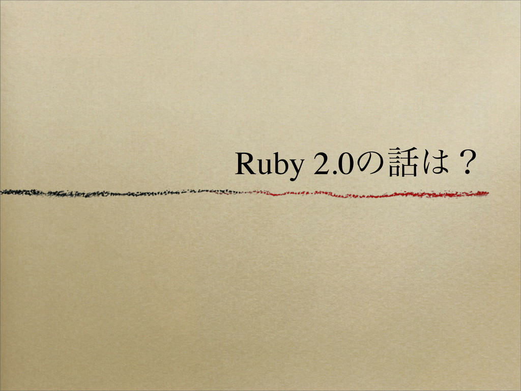 Ruby 2.0ͷʁ