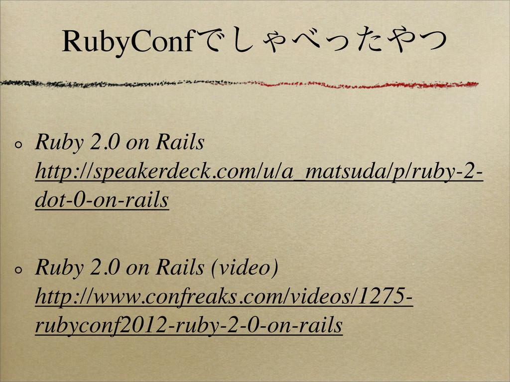 RubyConfͰ͠Όͬͨͭ Ruby 2.0 on Rails http://speak...