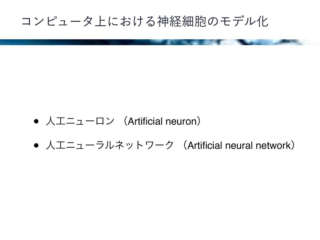 ίϯϐϡʔλ্ʹ͓͚Δਆܦࡉ๔ͷϞσϧԽ • ਓχϡʔϩϯ ʢArtificial neuro...