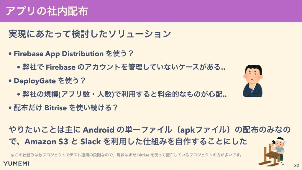 ΞϓϦͷࣾ • Firebase App Distribution Λ͏ʁ   ...