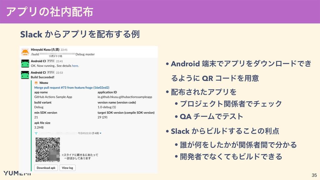 ΞϓϦͷࣾ Slack ͔ΒΞϓϦΛ͢Δྫ • Android ͰΞϓϦΛ...