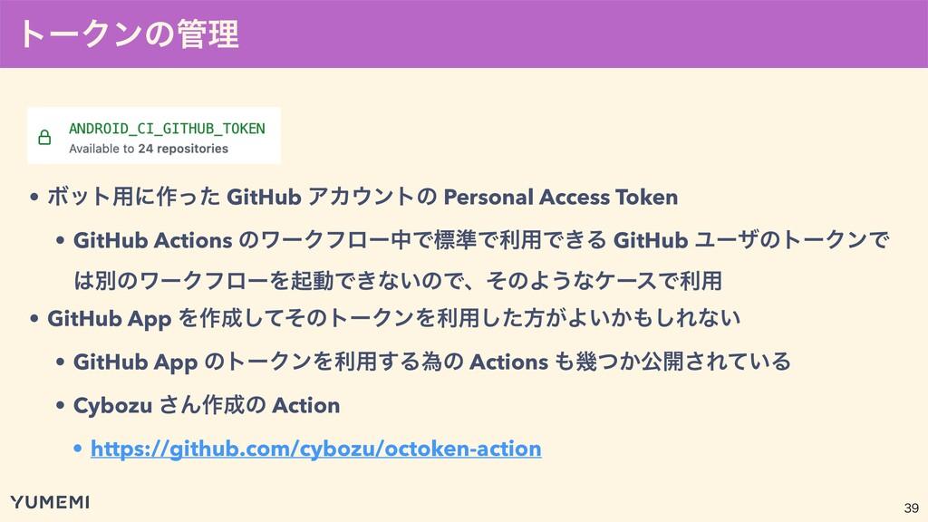 τʔΫϯͷཧ  • Ϙοτ༻ʹ࡞ͬͨ GitHub ΞΧϯτͷ Personal Ac...