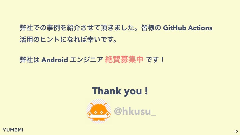 Thank you !   @hkusu_ ฐࣾͰͷྫΛհ͖ͤͯ͞·ͨ͠ɻօ༷ͷ ...