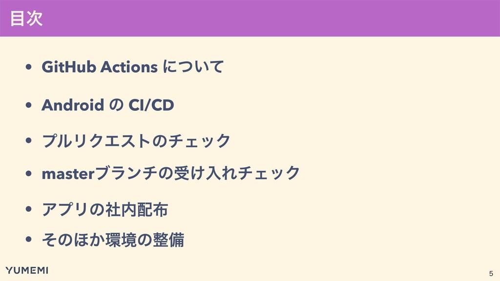   • GitHub Actions ʹ͍ͭͯ   • Android ͷ CI/CD ...