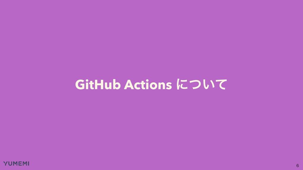 GitHub Actions ʹ͍ͭͯ