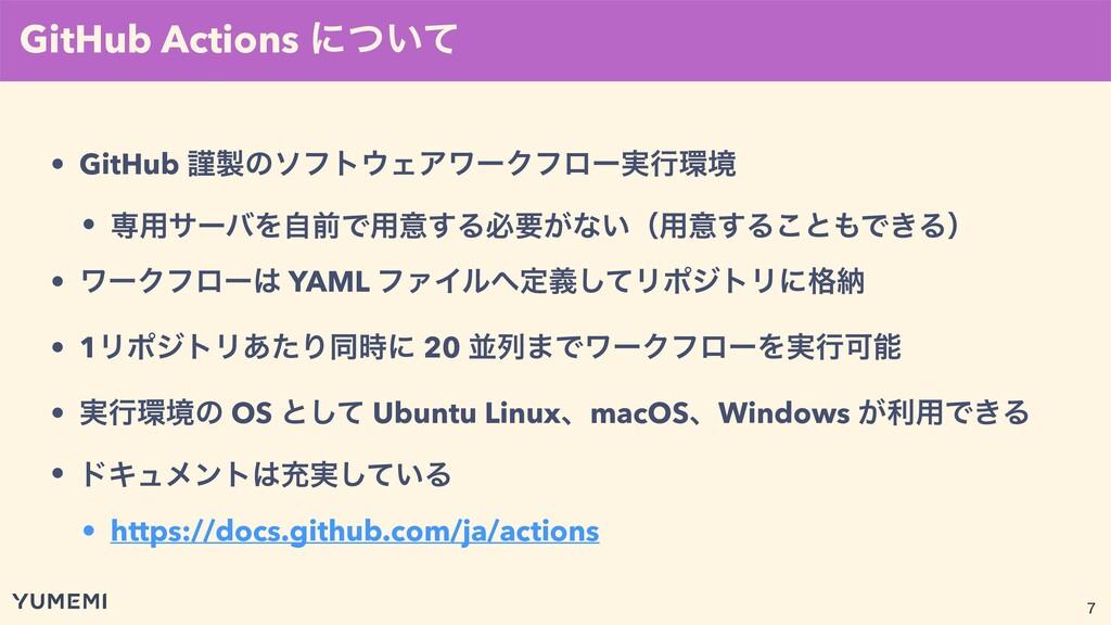 GitHub Actions ʹ͍ͭͯ  • GitHub ۘͷιϑτΣΞϫʔΫϑϩʔ࣮...