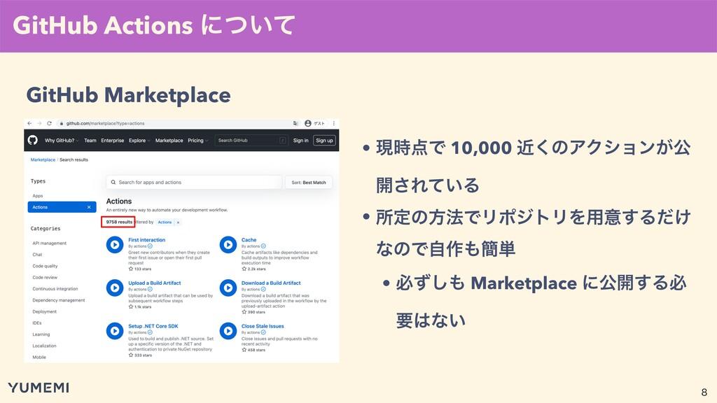 GitHub Actions ʹ͍ͭͯ • ݱͰ 10,000 ۙ͘ͷΞΫγϣϯ͕ެ ...